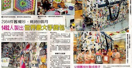 china-press-guinness-world-record-world-largest-beg-epal-1