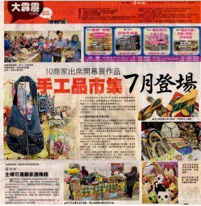 handmade-market-ipoh-sin-chew-jit-poh-293x300
