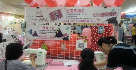taiwan-epal-diy-sewing-exhibition